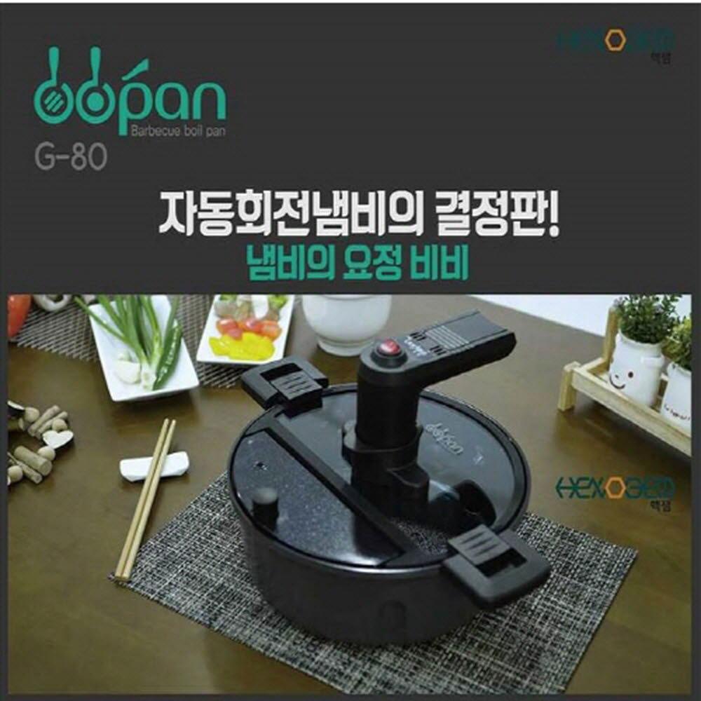 비비팬 자동회전냄비 만능 프라이팬 자동 오븐 G-80(인덕션겸용)