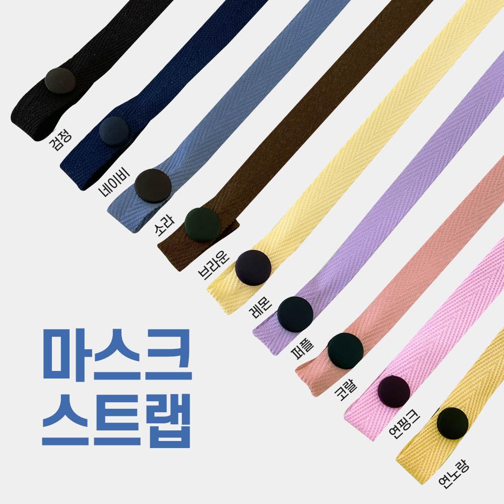 린글로벌 마스크 목걸이 스트랩 10개/색상랜덤