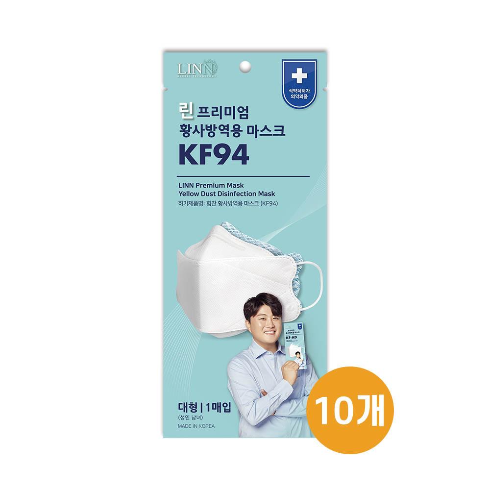 린 프리미엄 황사방역용 KF94 마스크 대형 10매