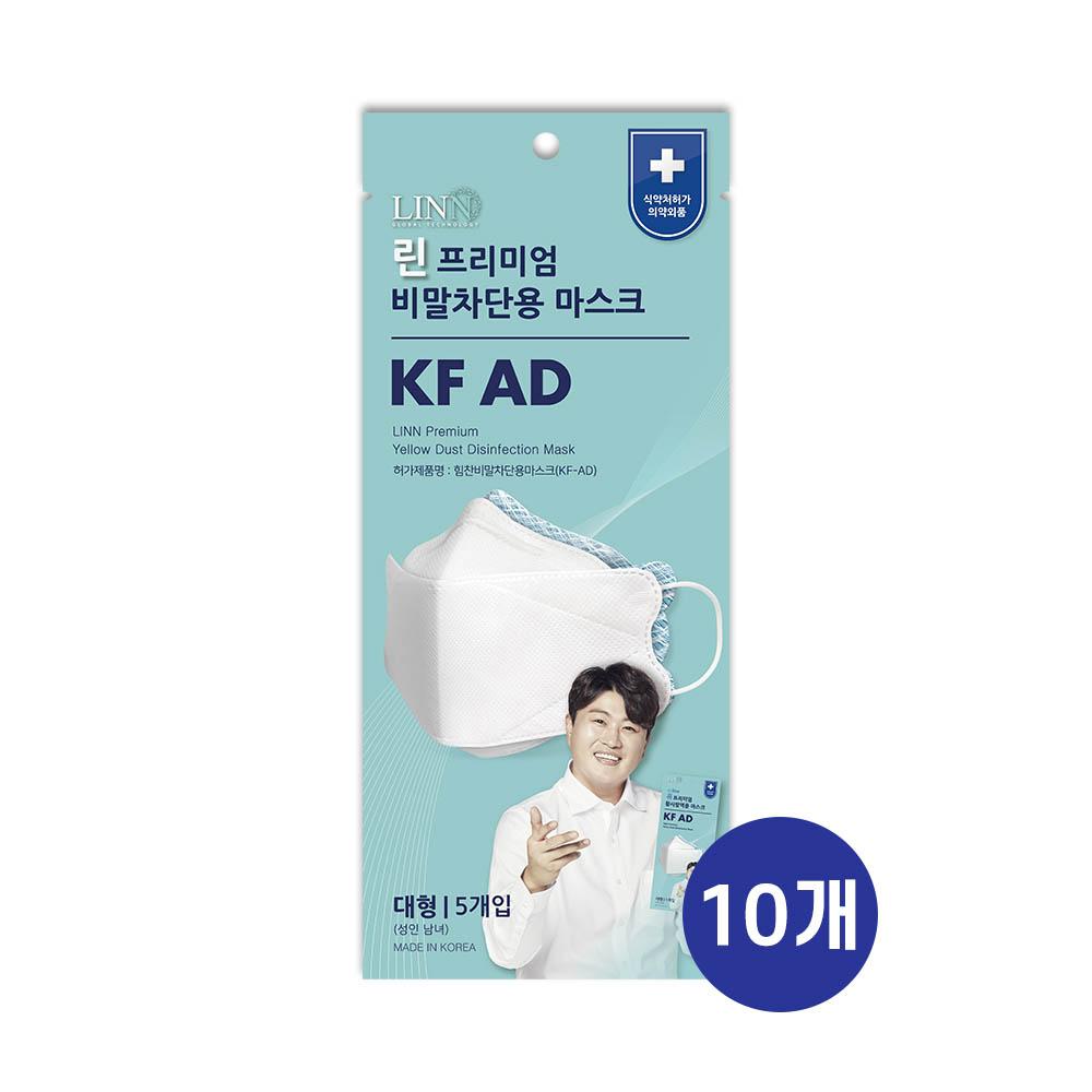 린 프리미엄 비말차단용 마스크 KF-AD 마스크 대형 10매