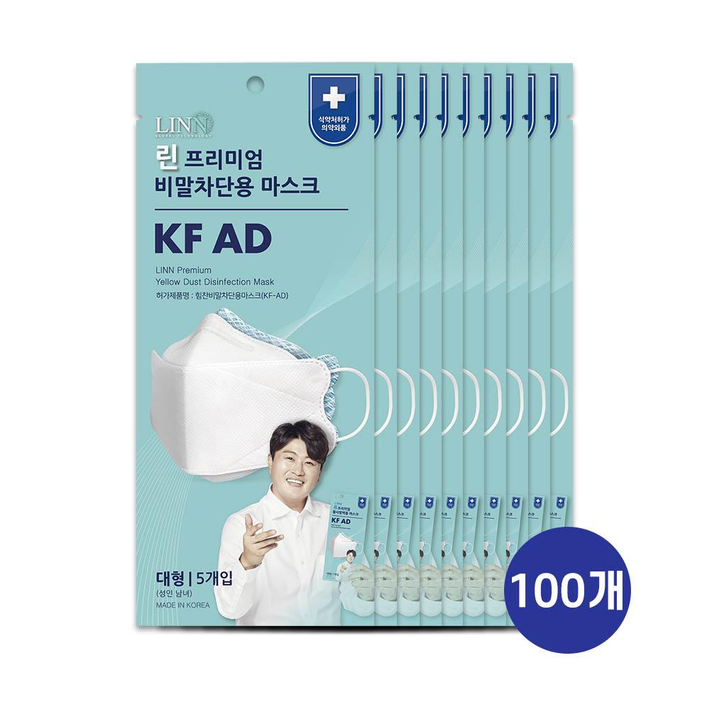 린 프리미엄 비말차단용 마스크 KF-AD 마스크 대형 100매
