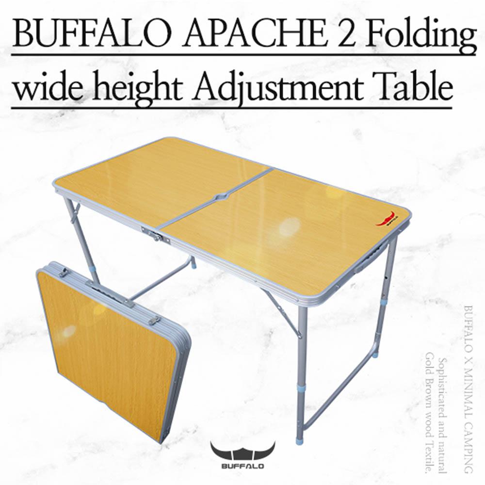 버팔로 아파치 2폴딩 캠핑 테이블 (높이조절가능) BCTA1505