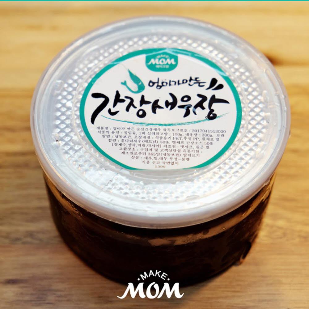 메이크맘 엄마 순살간장새우장(300g) 껍질제거한 순살새우