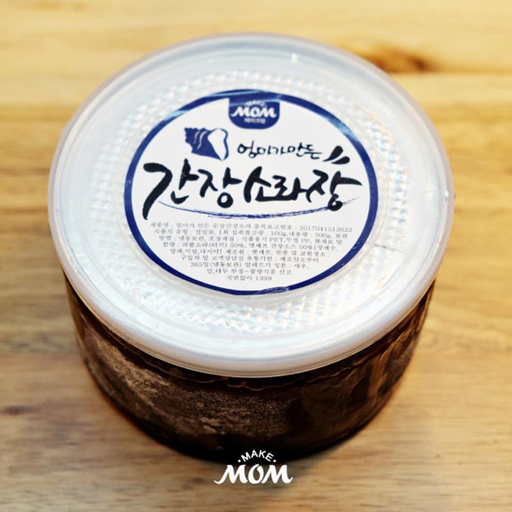 메이크맘 엄마 순살간장소라장(300g) 껍질,내장제거 순살소라장