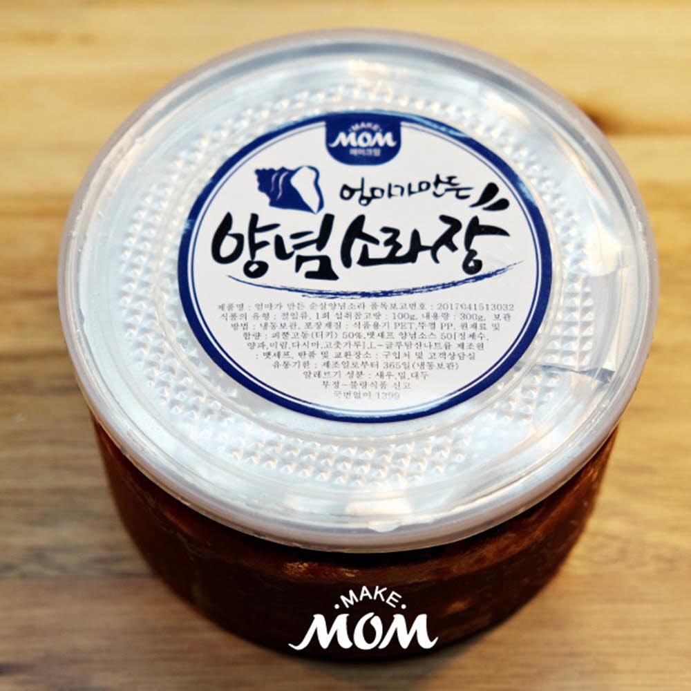 메이크맘 엄마 순살양념소라장(300g) 껍질,내장제거 순살소라장