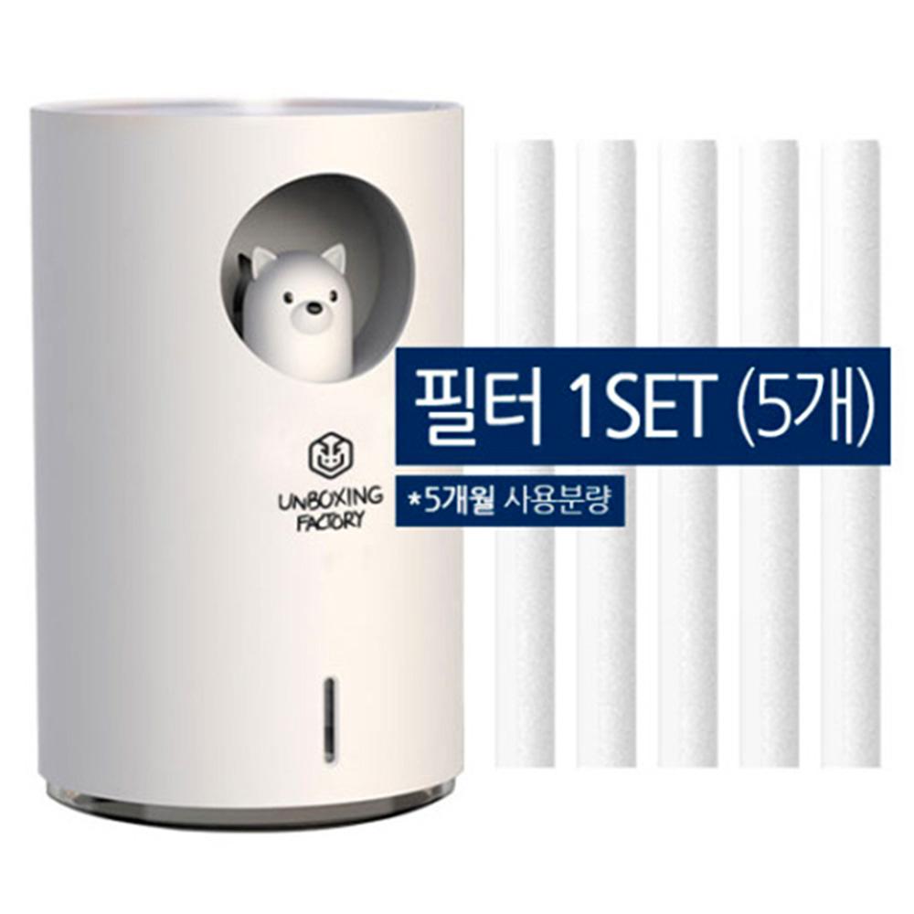 언박싱팩토리 촉촉 미니베어 가습기 전용필터 1SET (5매입)