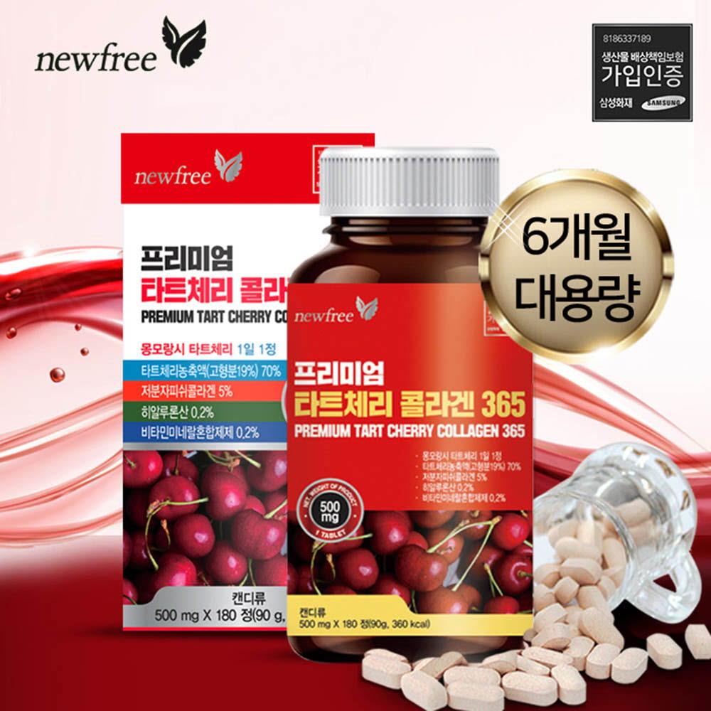 뉴프리 프리미엄 타트체리콜라겐365(6개월분)몽모랑시 타트체리 농축액70%