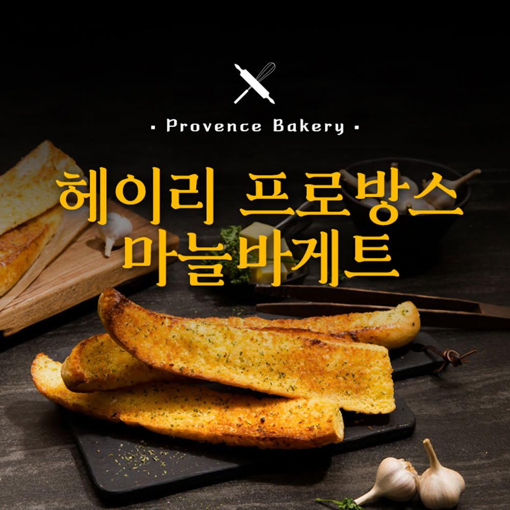 헤이리 프로방스 마늘바게뜨 1봉지(5개입, 300g)*2