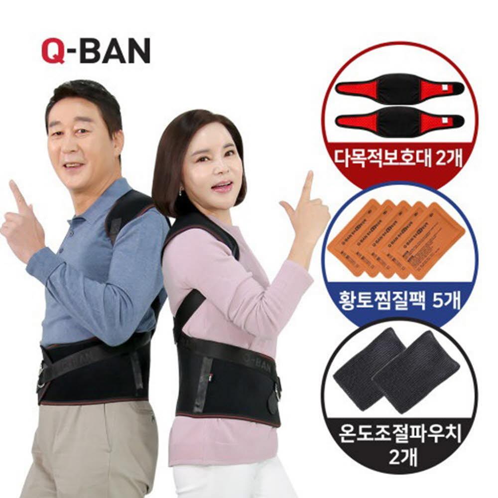 큐밴 여성용 큐밴 찜질자세밴드 세트  (자세밴드+다목적보호대2개+황토찜질팩5개+온도조절파우치2개)