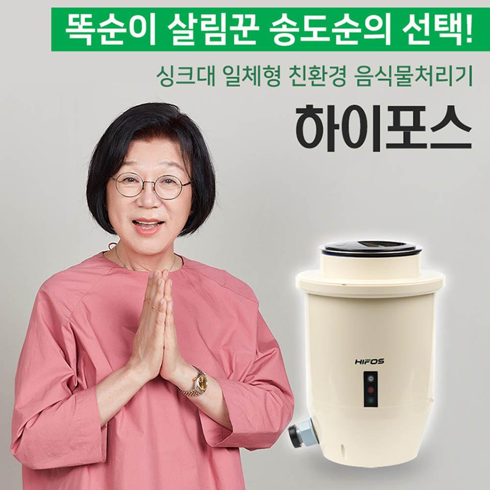 하이포스 미생물 음식물처리기 EH-300/설치비포함