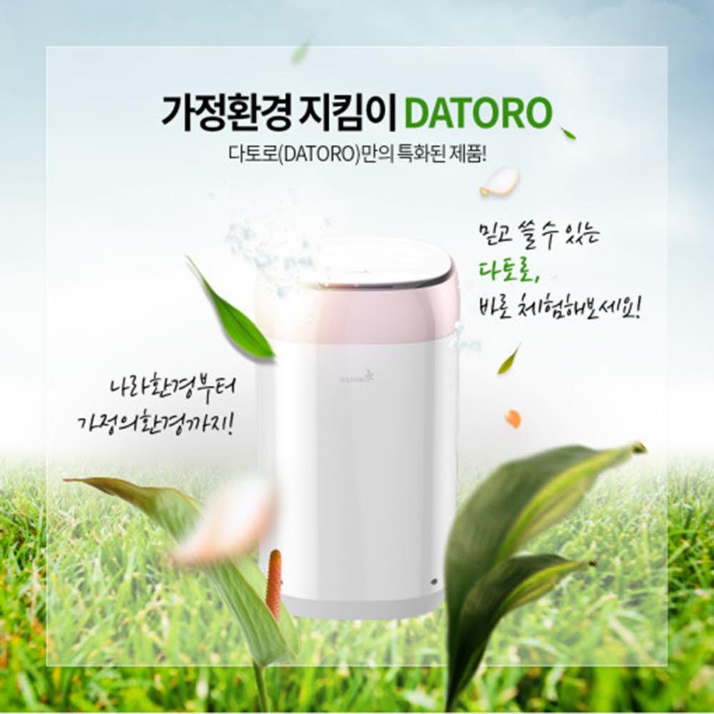 다토로 미생물 발효 음식물처리기