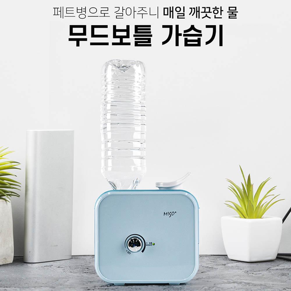미소 무드 보틀 가습기 MHU-1004B
