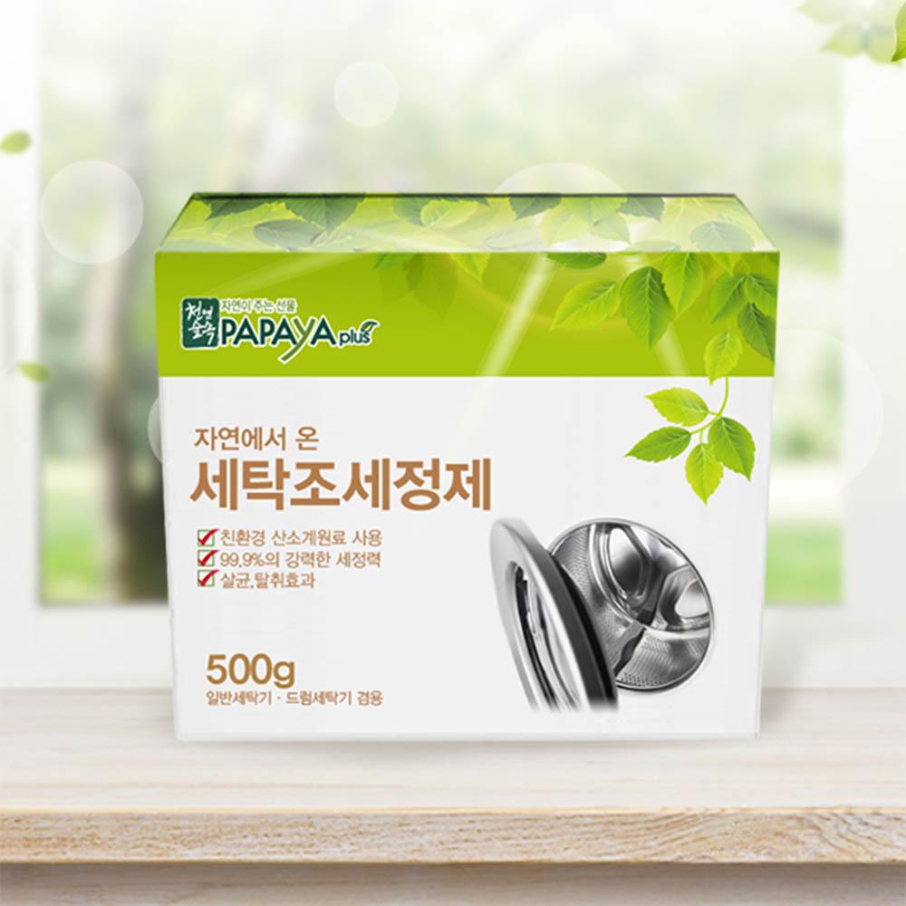 파파야플러스 친환경 세탁조세정제 500g