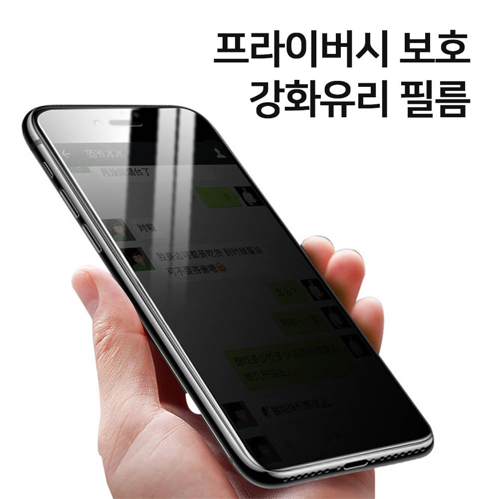 리브랜드 아이폰12 프라이버시 보호필름