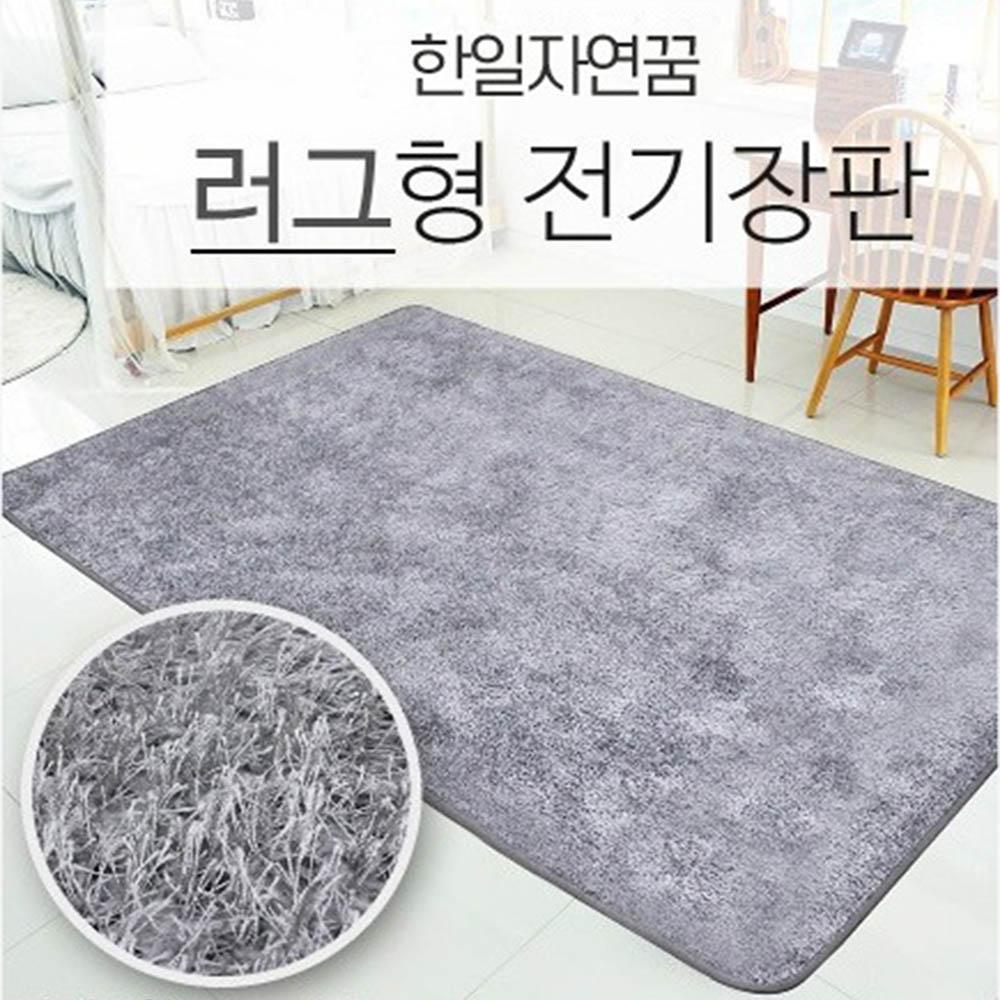 한일온돌왕 러그형 온열카페트매트 사각(대)