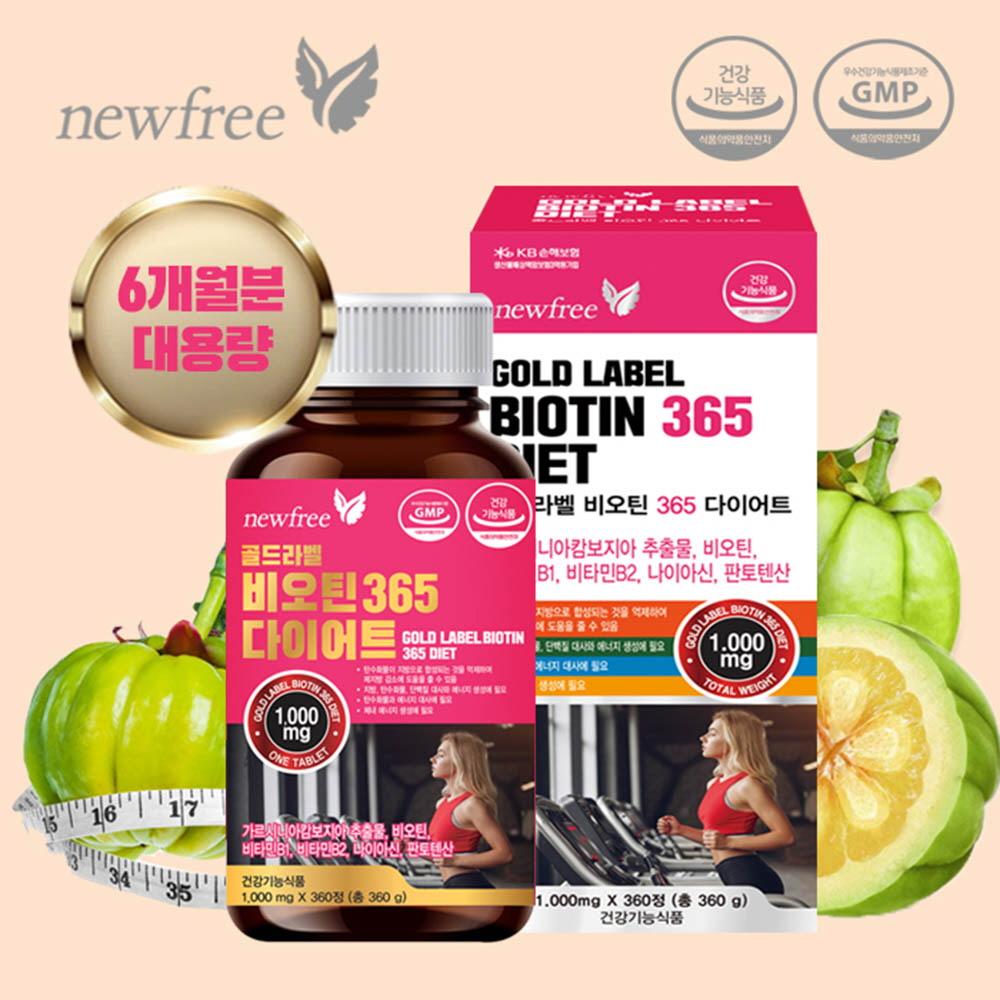 뉴프리 골드라벨 비오틴365다이어트360정(6개월분)/체지방감소도움,6중복합기능성/건강기능식품