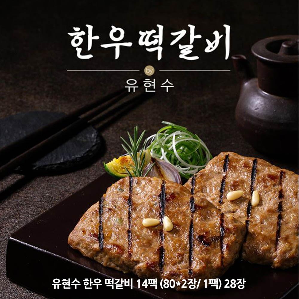유현수 한우 떡갈비 14팩 (80*2장/ 1팩) 28장