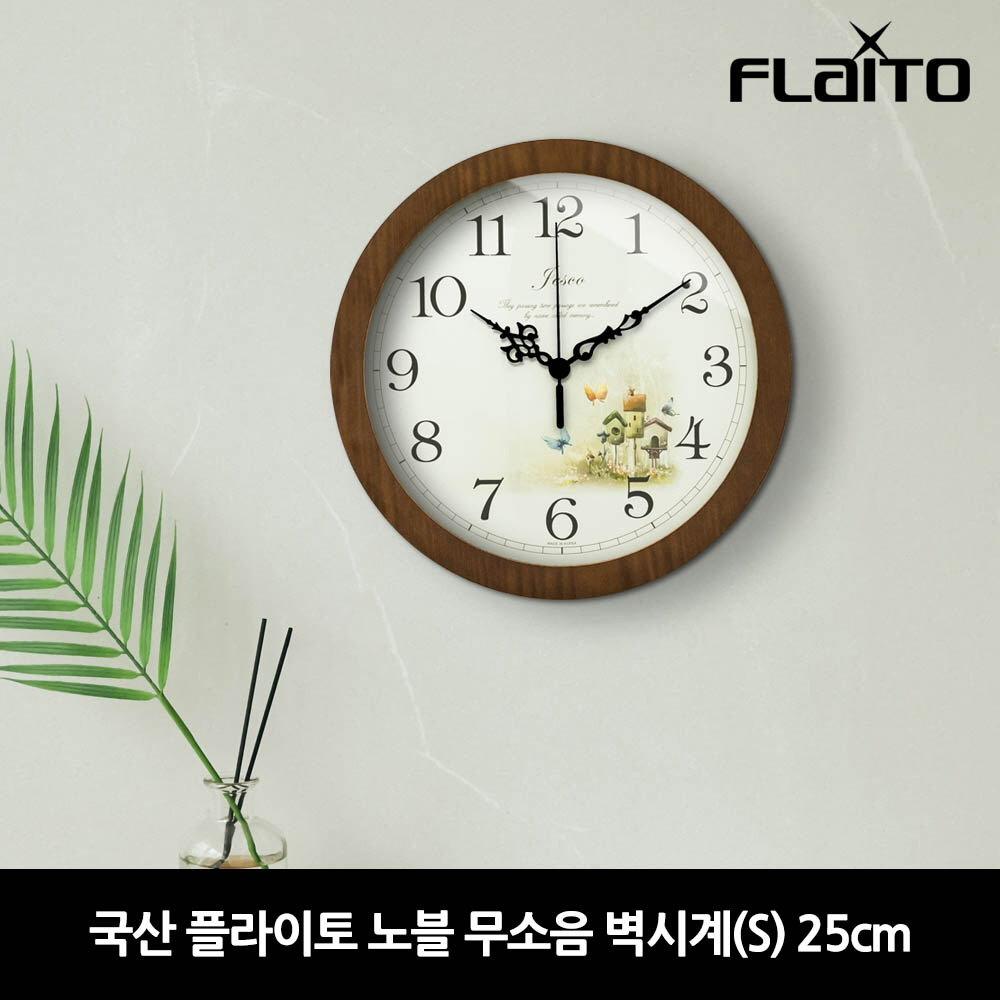국산 플라이토 노블 무소음 벽시계(S) 25cm