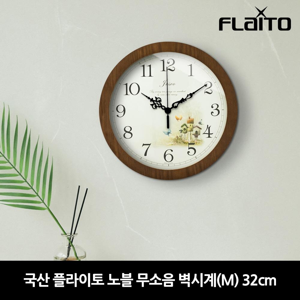 국산 플라이토 노블 무소음 벽시계(M) 32cm