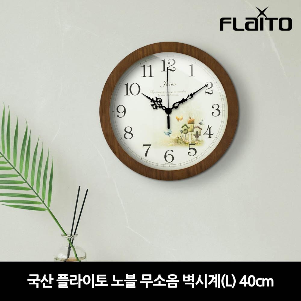 국산 플라이토 노블 무소음 벽시계(L) 40cm