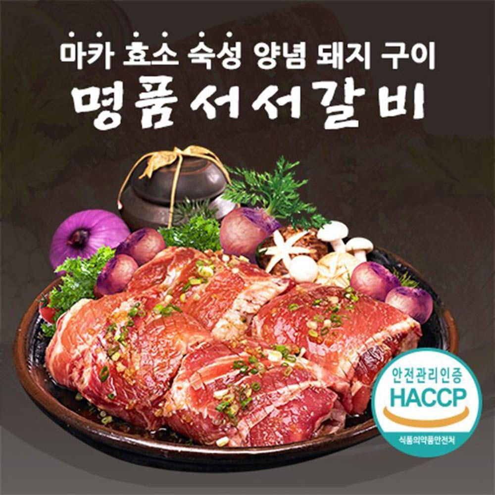 [명품 서서갈비] 마카효소 숙성 양념돼지구이 1.4kg