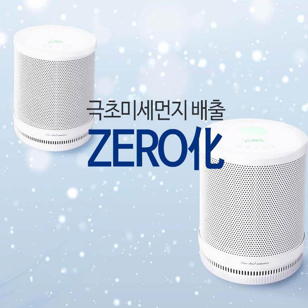 크린젠 공기청정기 YH-AV23K 극초미세먼지 제로화 12평형 안방/침실