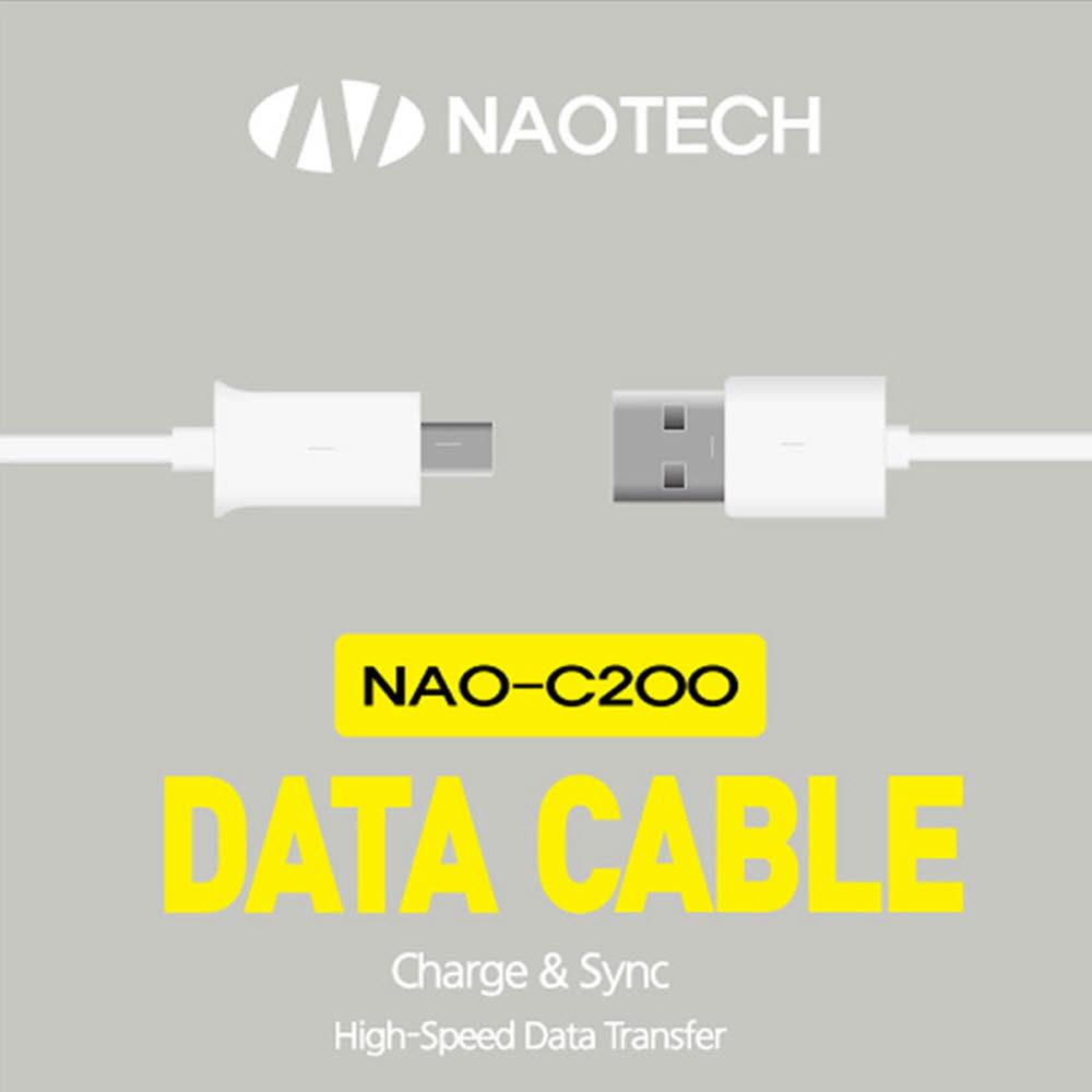 [나오테크] 마이크로5핀 케이블 NAO-C200