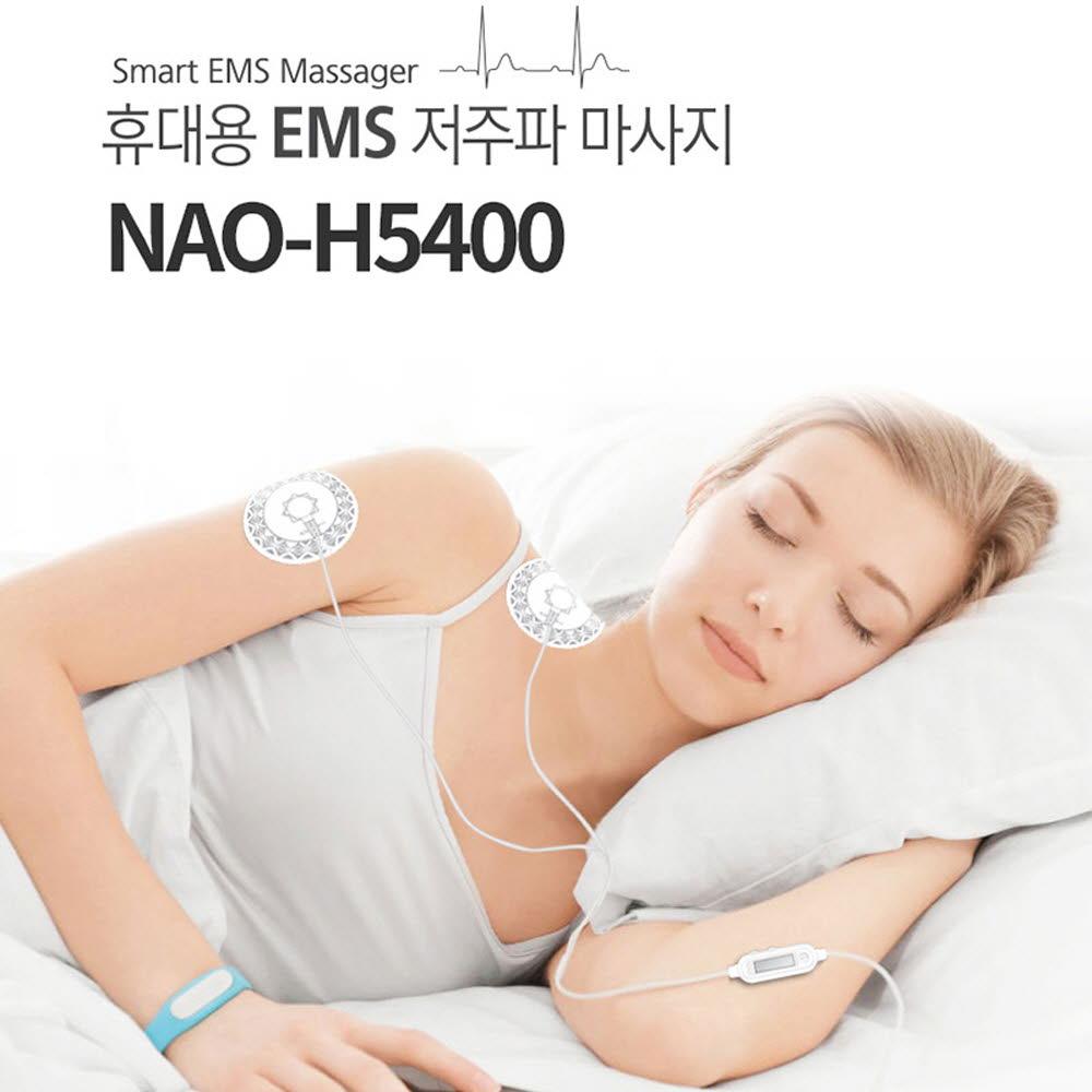 [나오테크] EMS 휴대용 저주파 안마기 LCD창 NAO-H5400