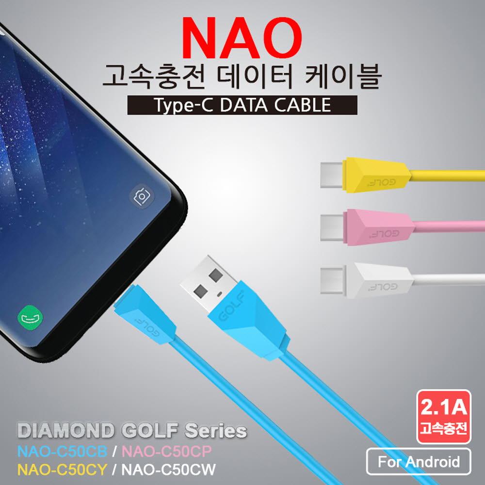 [나오테크]다이아몬드 TYPE-C 2.1A 급속 충전케이블 NAO-C50