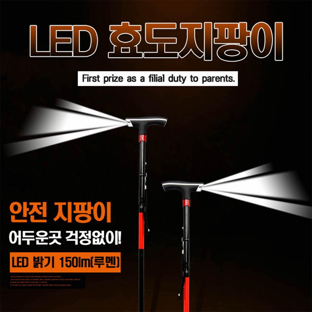효도 등산 노인 LED 지팡이