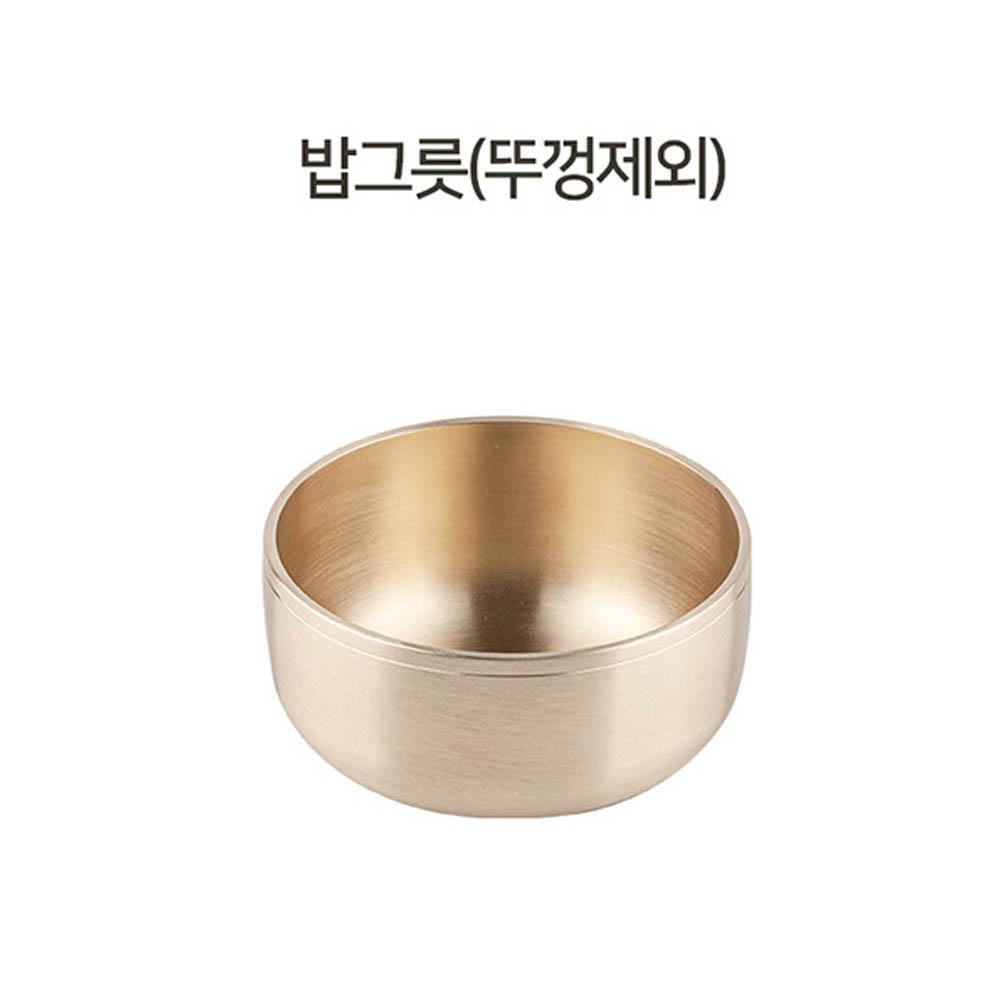 리앤쿡 방짜유기 밥 그릇(뚜껑제외)