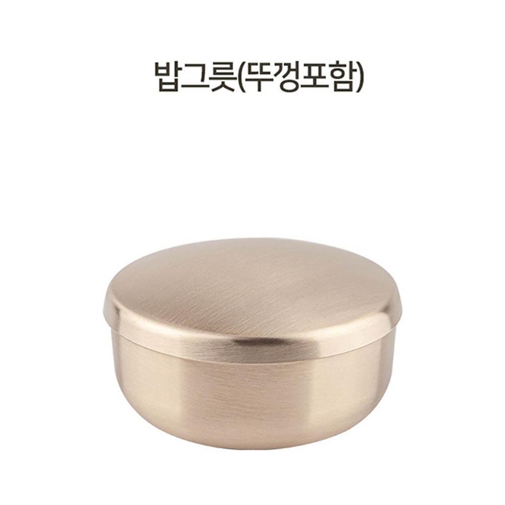 리앤쿡 방짜유기 밥 그릇(뚜껑포함)