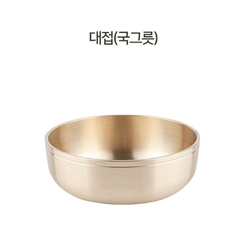 리앤쿡 방짜유기 대접(국그릇)