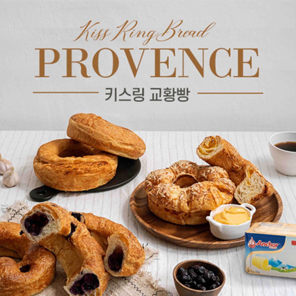 프로방스 키스링 빵 3종(마늘+블루베리+치즈)