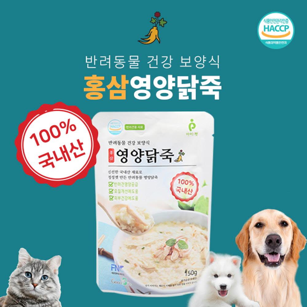 반려동물 보양식 홍삼영양닭죽 150g 5개