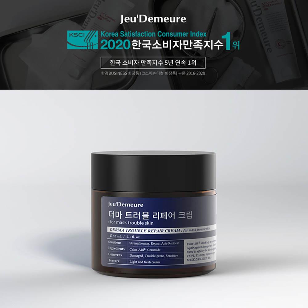 마스크 손상피부 개선효과에 좋은 기능성화장품 쥬디메르 더마 트러블 리페어크림 62ml