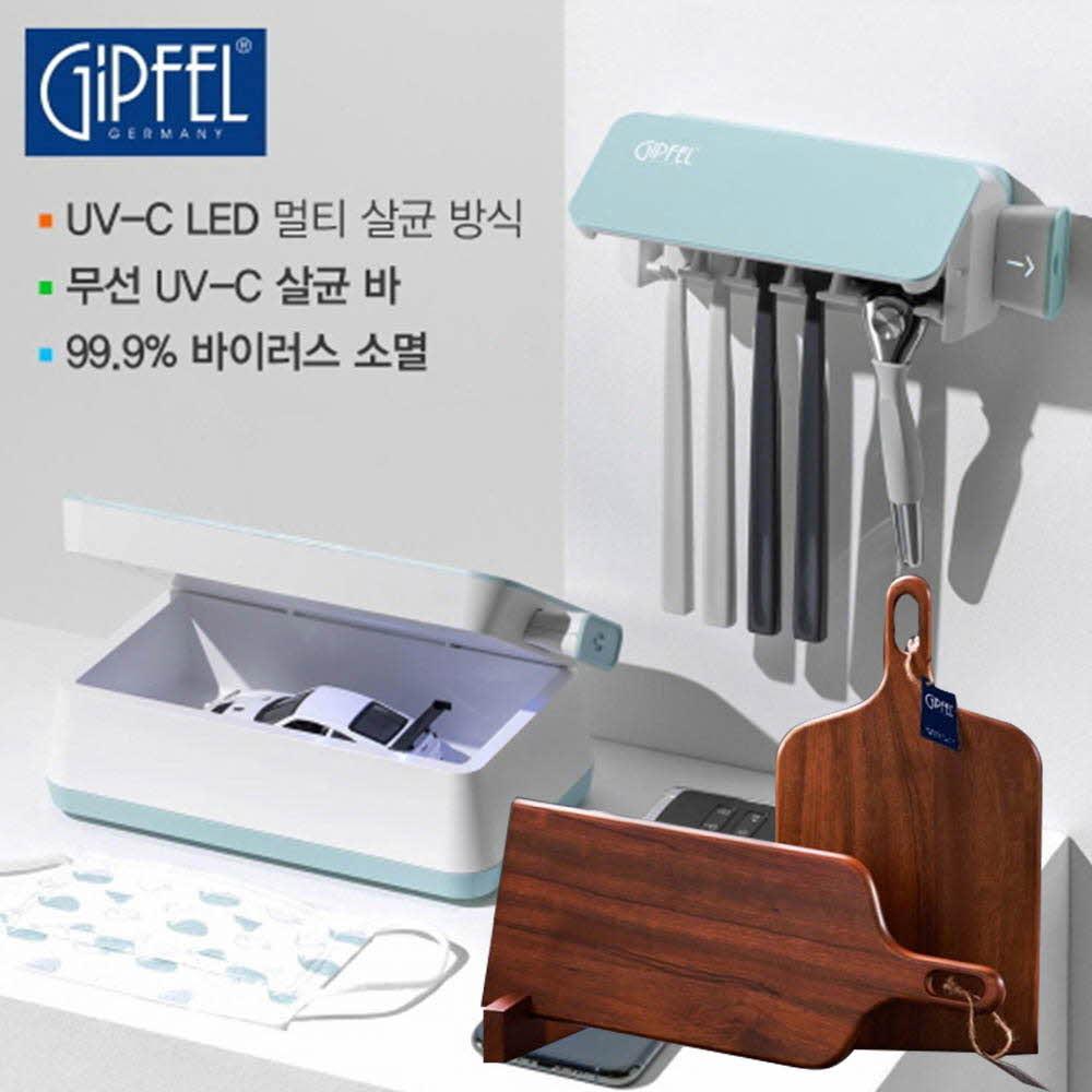 기펠 UVC 무선 칫솔살균기+살균함+캄포 플레이팅 도마