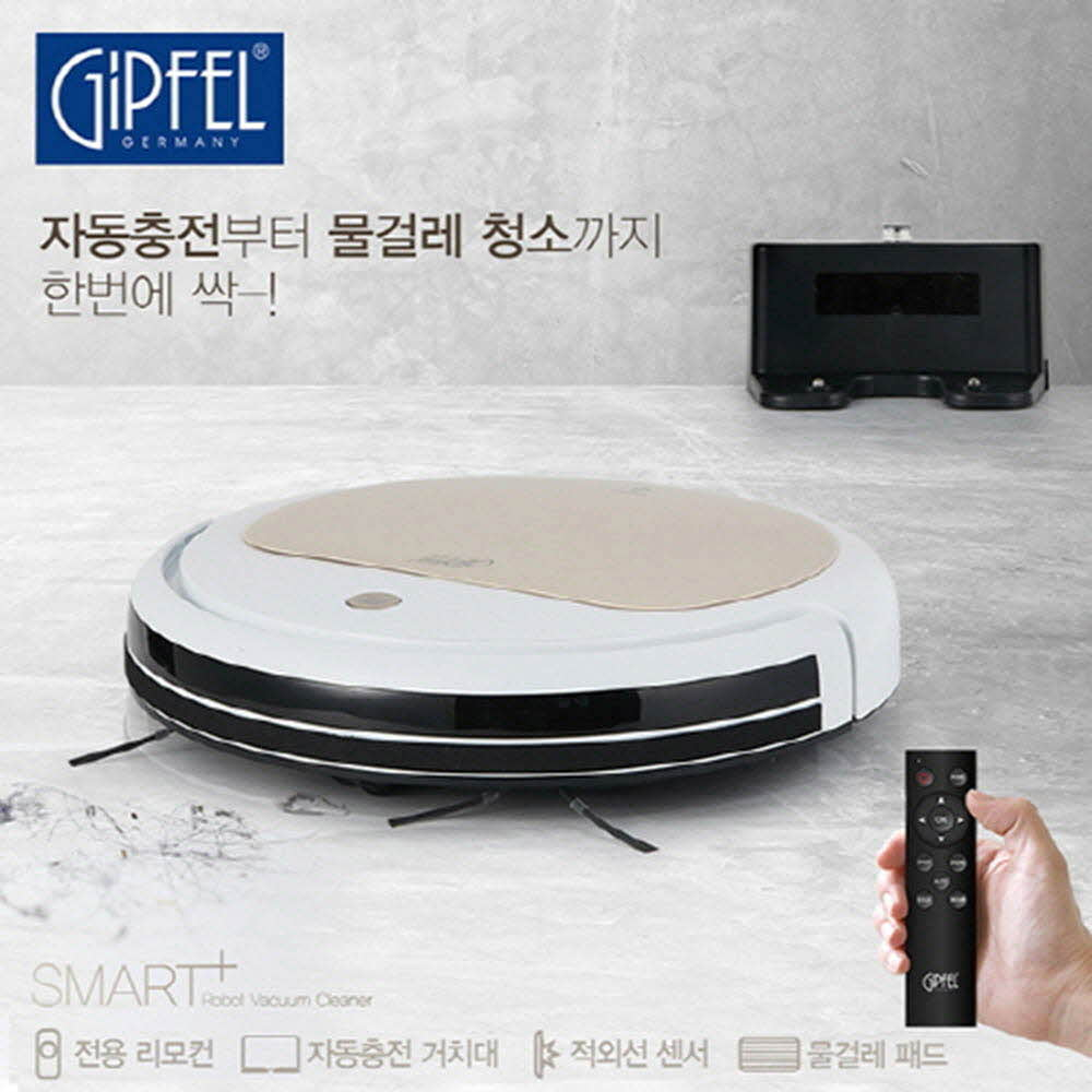 기펠 SMART+ 자동충전 물걸레 로봇 청소기