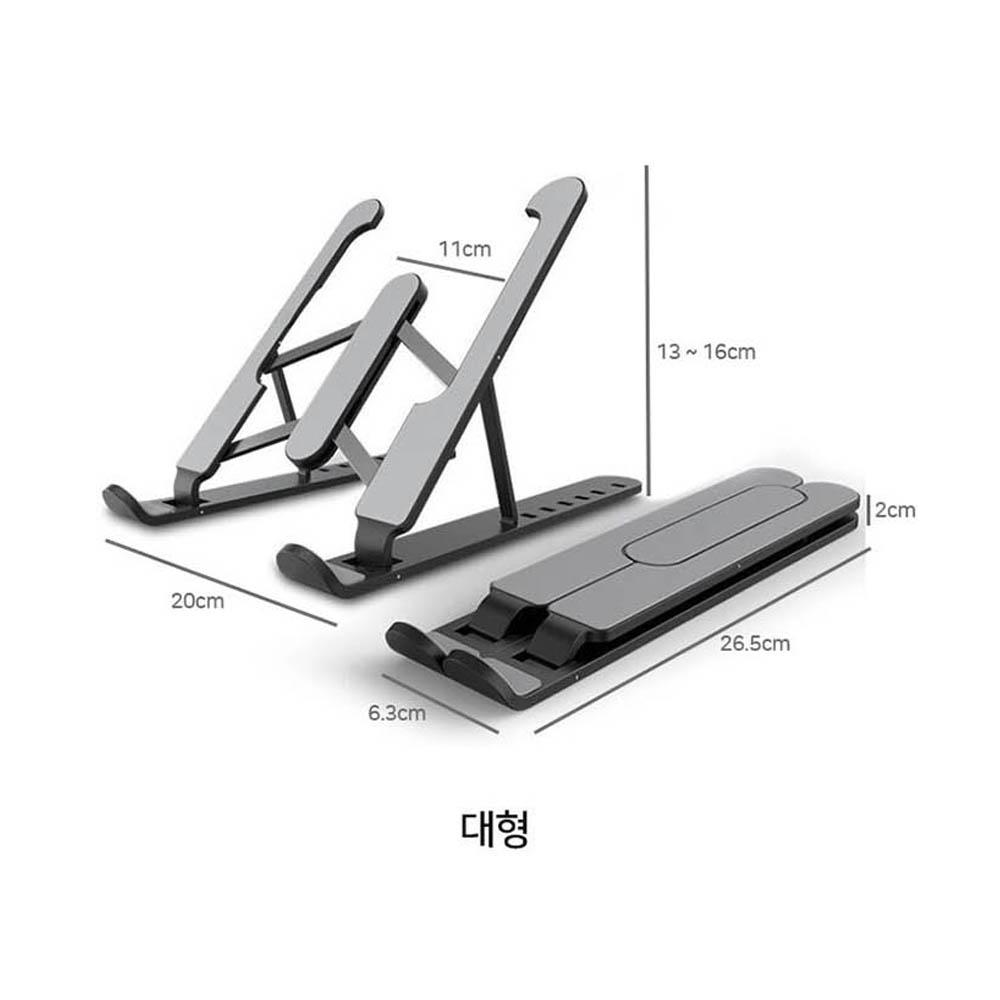 각도조절 휴대용  접이식 노트북 거치대 대형