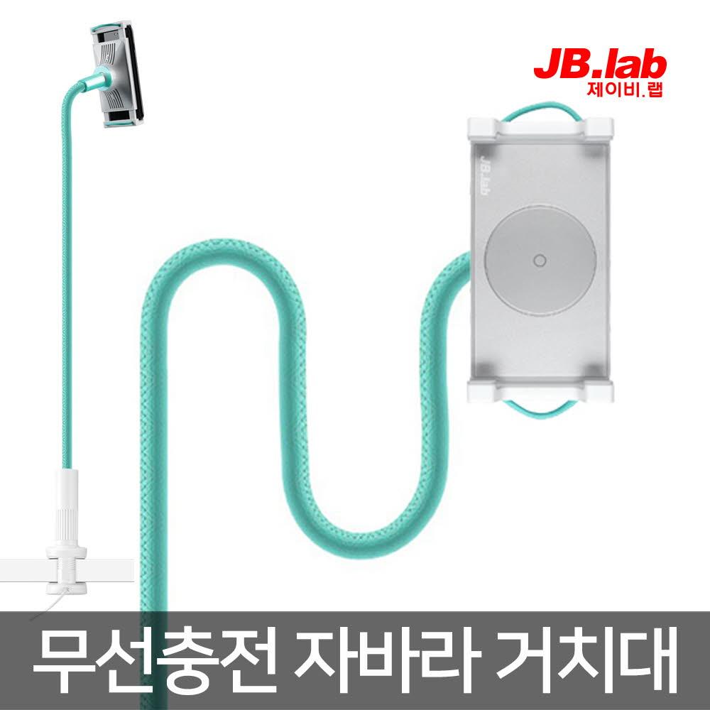 제이비랩 자바라 고속 무선 충전 거치대 JQS6