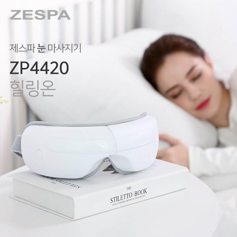 제스파 힐링온 눈마사지기 ZP4420
