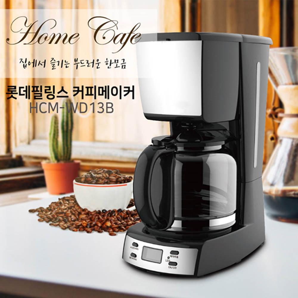 롯데필링스 커피메이커 HCM-WD13B