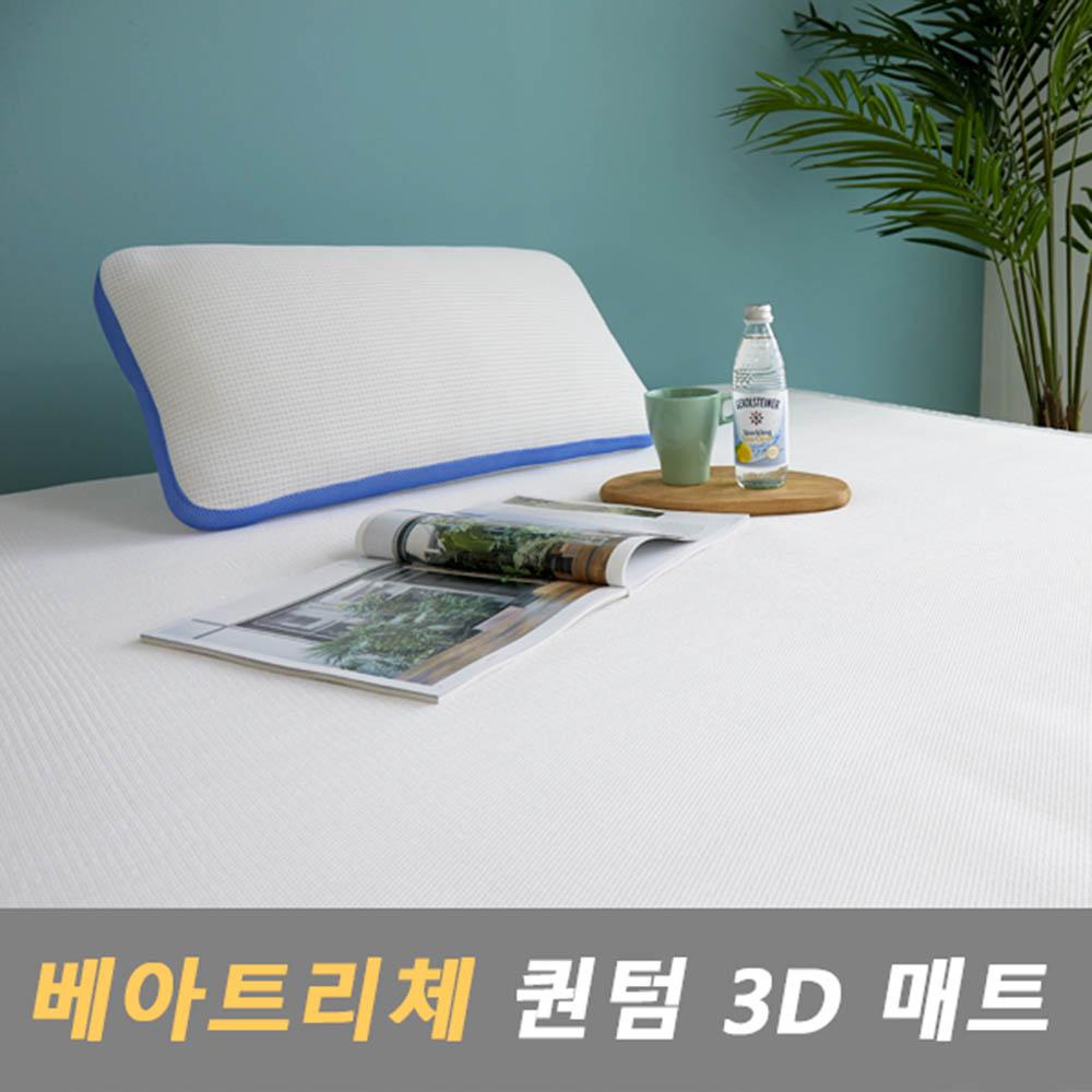 베아트리체 퀀텀 3D메쉬 매트 Q BTQ-MAT3DQ