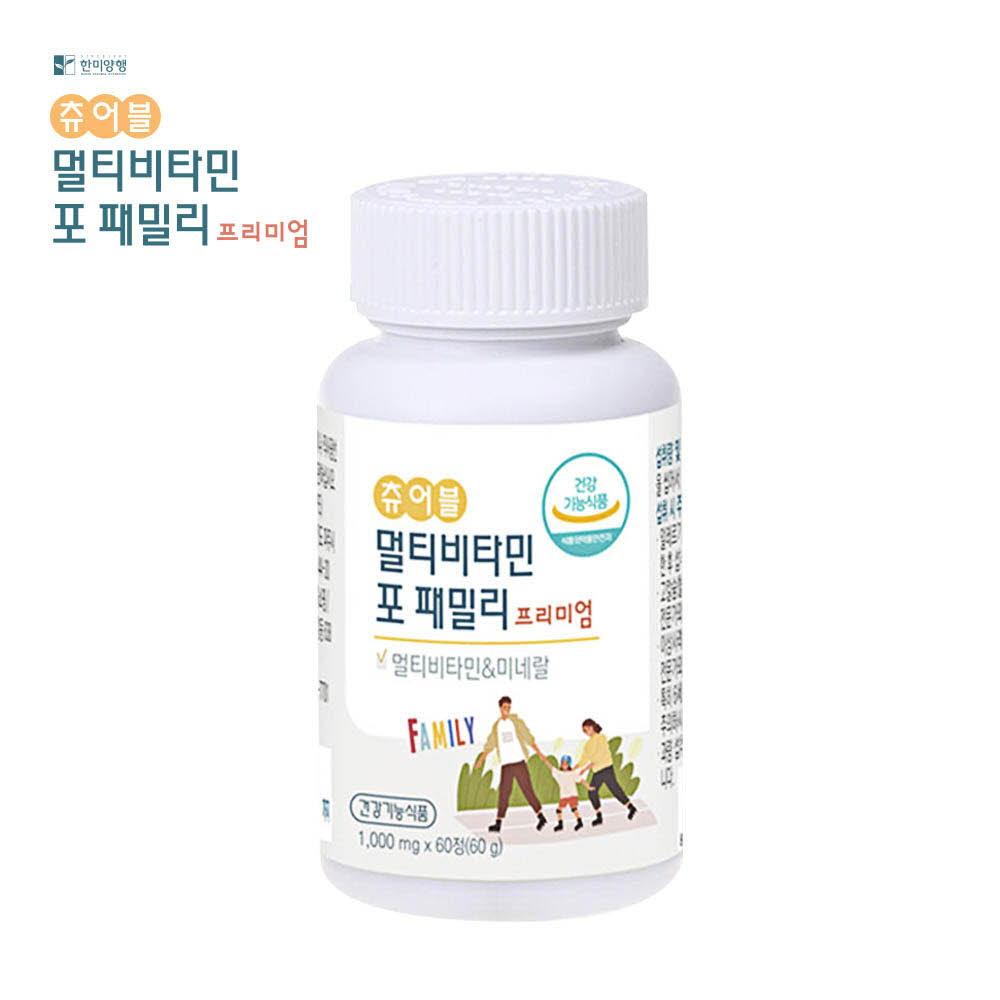 한미양행 츄어블 멀티비타민 포 패밀리 1,000mg x 60정