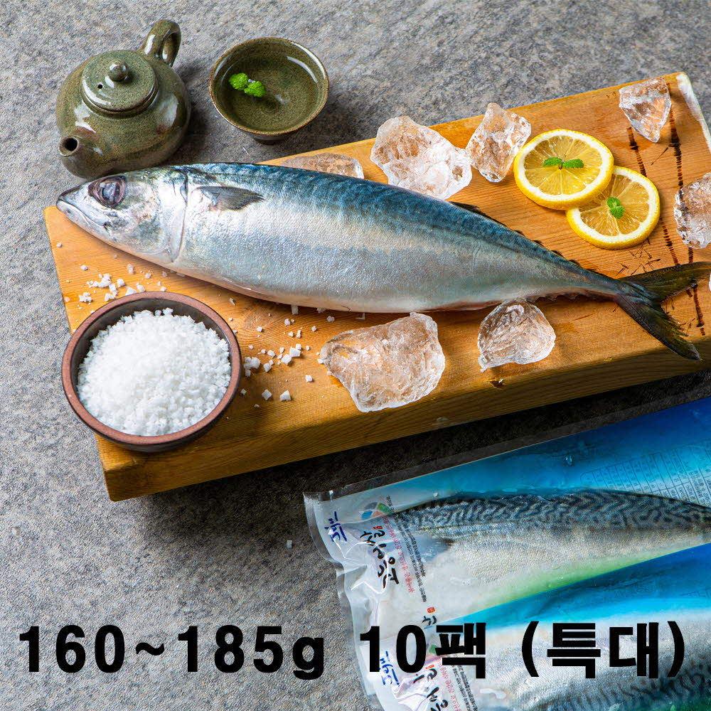 해올찬 제주청정바다 고등어세트 160g~185g 10팩(특대)