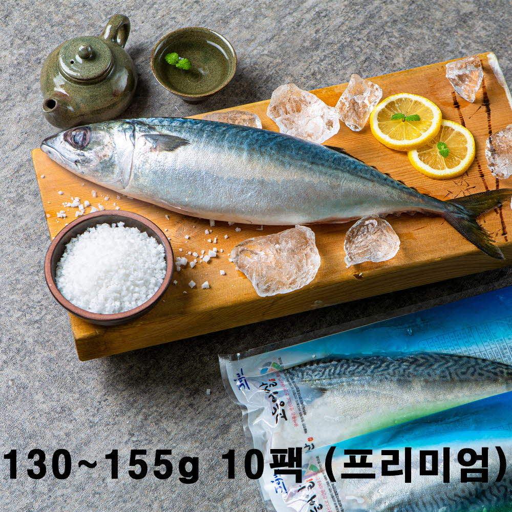해올찬 제주청정바다 [고등어세트 130g~155g 10팩 (프리미엄)]