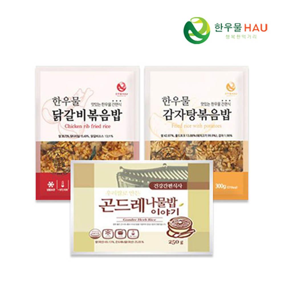 한우물 간편 집밥의 완성 인기 볶음밥 3종 9팩 (감자탕볶음밥 곤드레나물 닭갈비볶음밥)