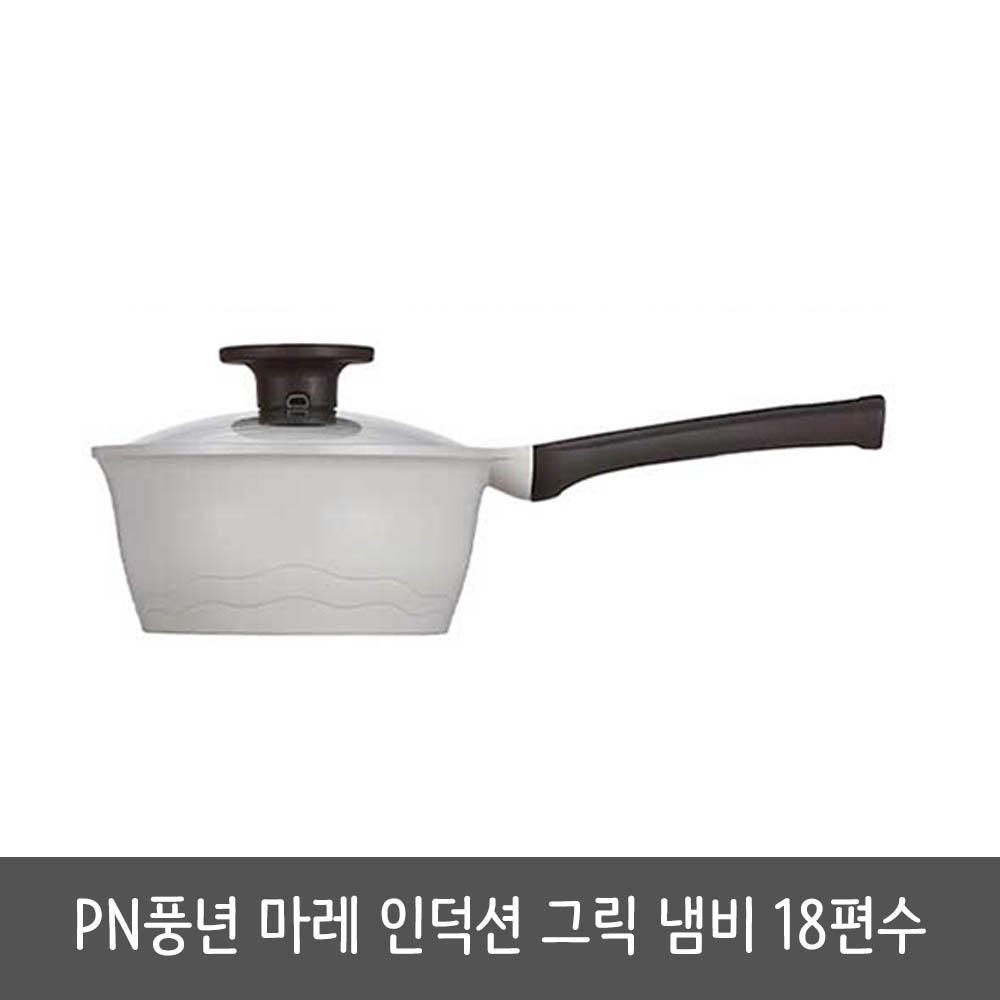 PN풍년 마레 인덕션 그릭 냄비 18편수 냄비 MIGP-18B /통주물