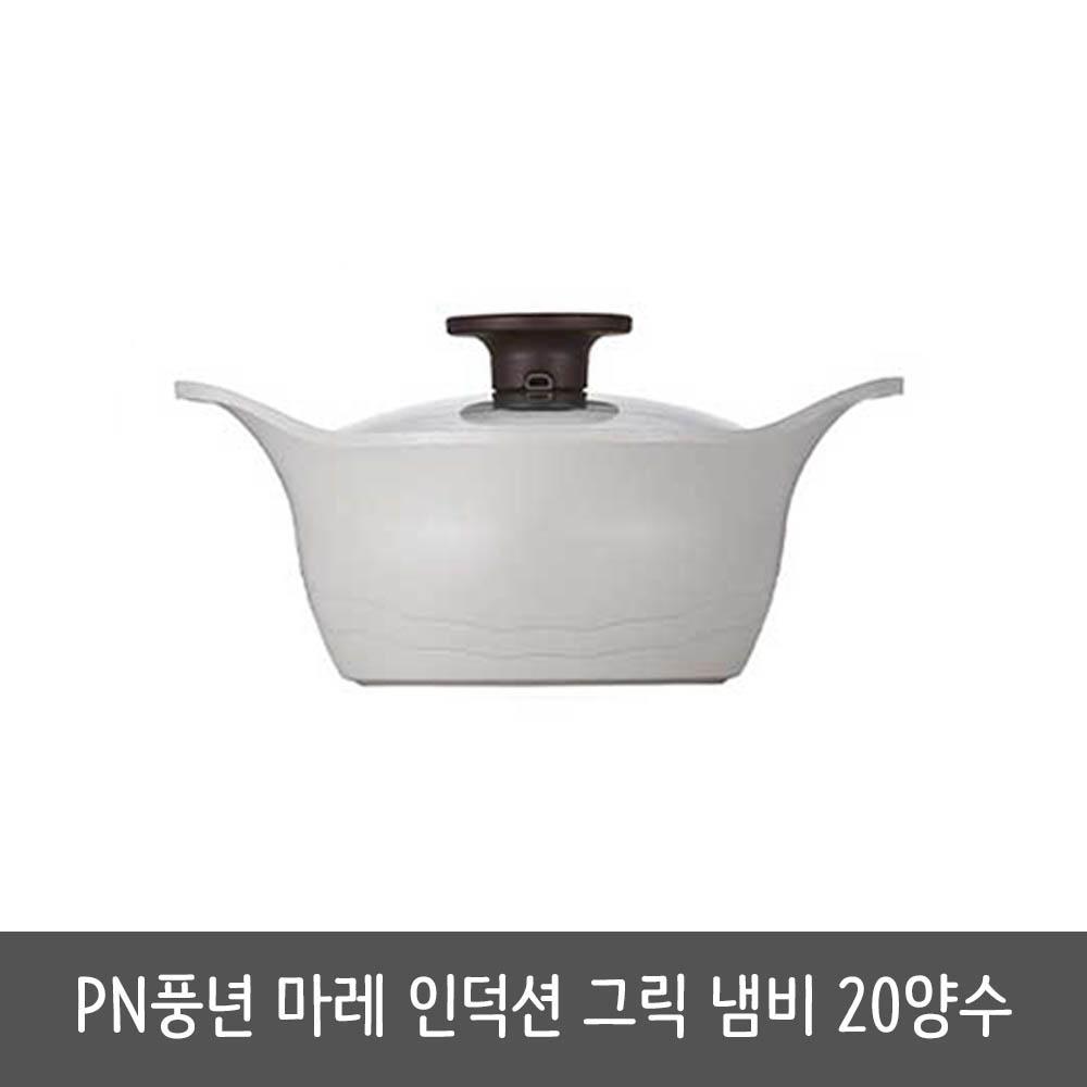 PN풍년 마레 인덕션 그릭 냄비 20양수 냄비 MIGP-20C /통주물
