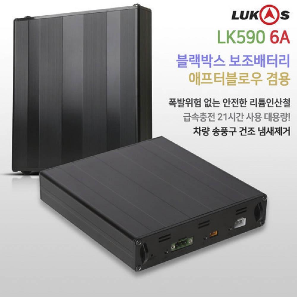 루카스 보조배터리 LK-590 6Ah